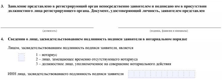 Изображение - Правила заполнения заявления на закрытие ип 1111d176c1d08d82b372829e56520620