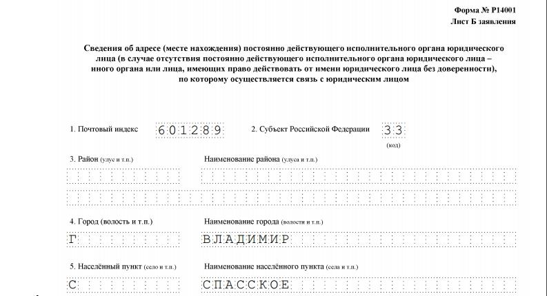 Заявление о внесении изменений в сведения о юридическом лице - 3f5