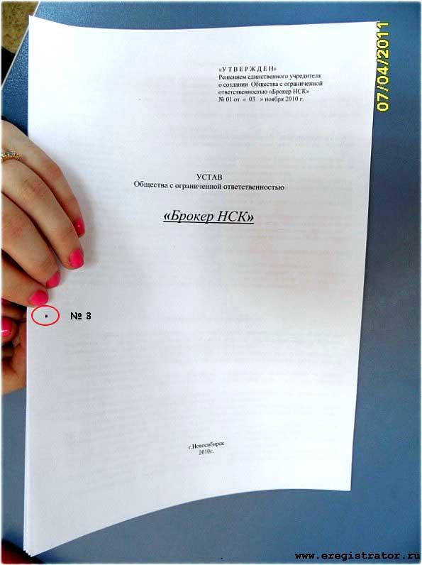 Прошивка документов. Как подшивать документы