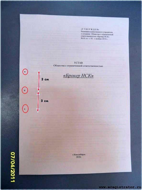 Прошивка документов Как подшивать документы по всем правилам  Как подшивать документы