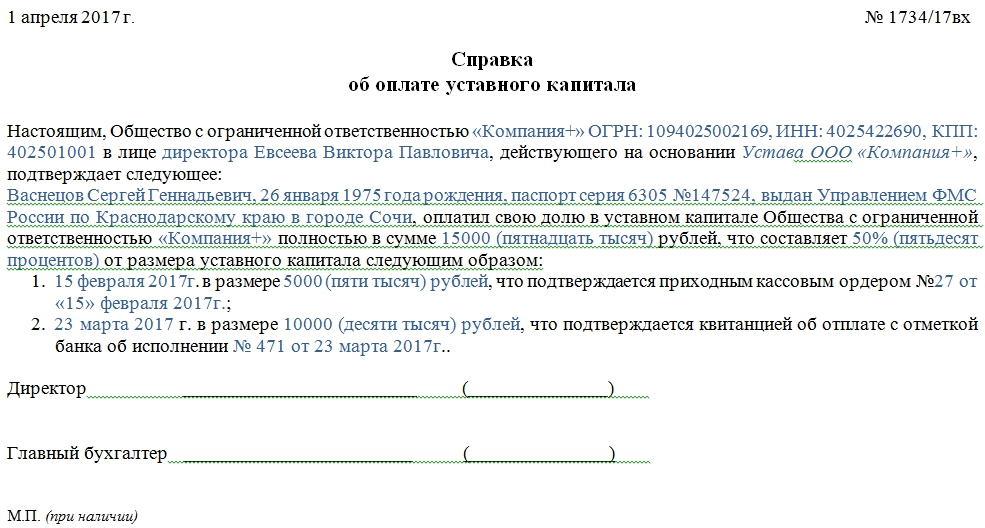 регистрация ооо в санкт петербурге 2019