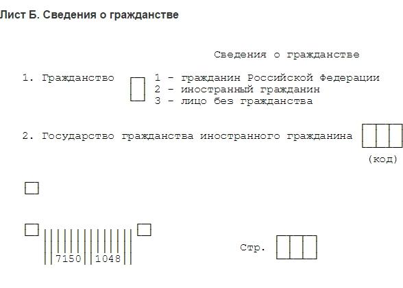 Изображение - Заявление по форме р24001 (внесение изменений ип) 731785e3fd906abc28c9a41115333cd8