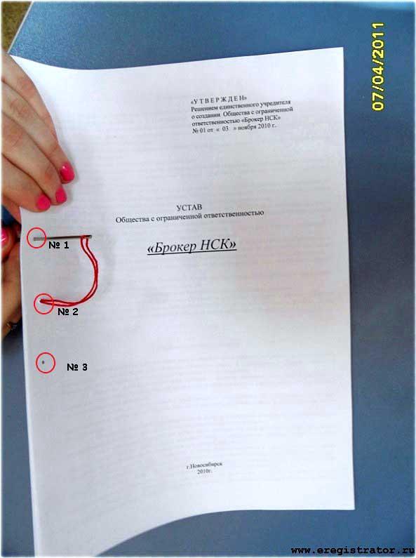 Как правильно сшить документы для регистрации ооо госпошлина в ифнс за регистрацию ооо