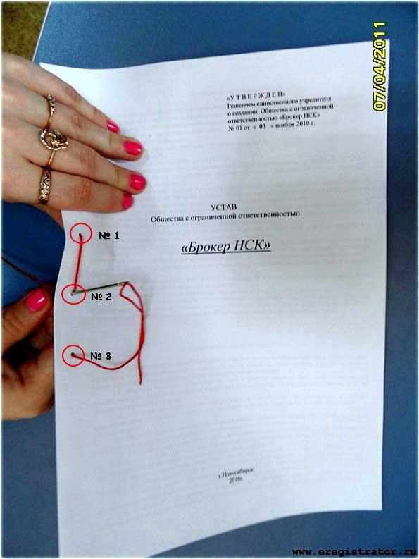 Прошивание документов в картинках