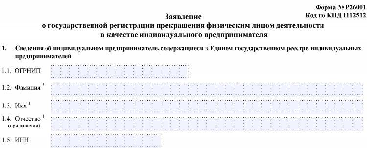 Изображение - Правила заполнения заявления на закрытие ип a8fb7c2db20657cb8eb6f514292bc679
