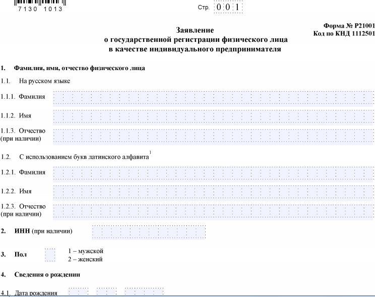 Форма 21001 заявления гос регистрации в качестве ип заявление о регистрации ип в ленинском районе