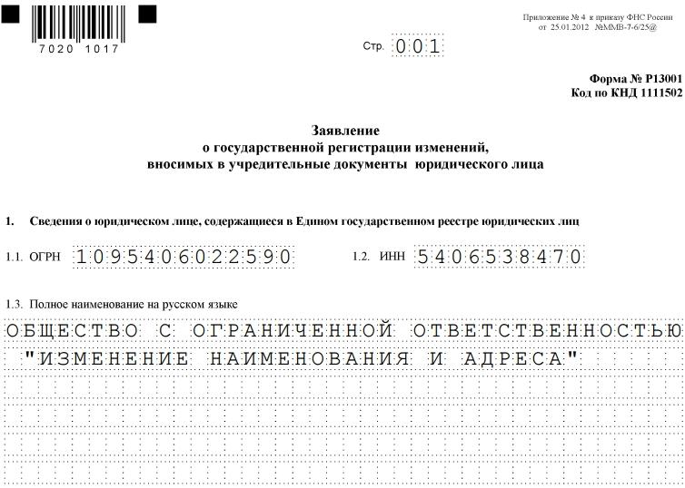 Форма устава для регистрации ооо второе заполнение декларации 3 ндфл при покупке квартиры
