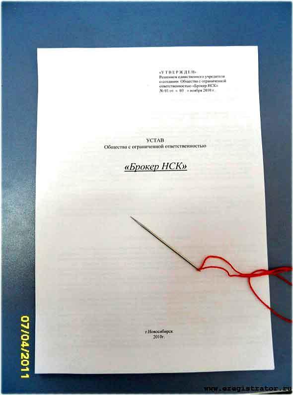 шнуровка документов образец - фото 10