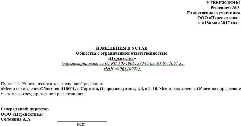Устав организации при регистрации ооо что прилагать к декларации 3 ндфл