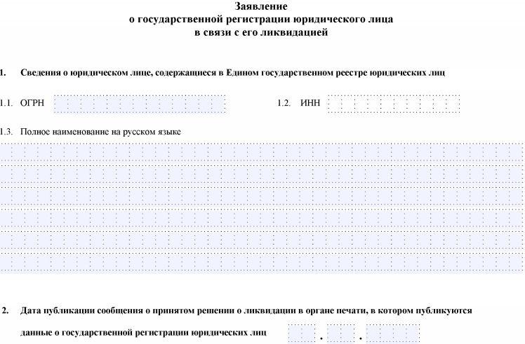 заявление о регистрации ип 2019 форма 21001