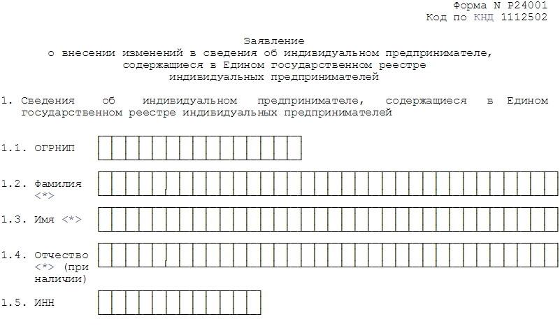 ОБРАЗЕЦ Р24001 С 04.07.2013 СКАЧАТЬ БЕСПЛАТНО