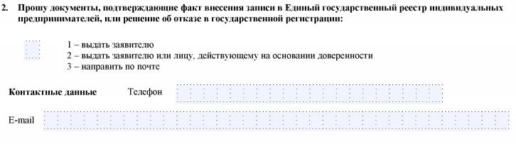 Изображение - Правила заполнения заявления на закрытие ип f12392e51034155308b265b9eed2a3f5